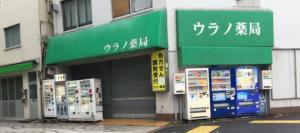 japonya-1